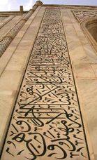 Caligrafía sobre el gran portal de acceso al mausoleo