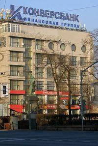 Moscow, Izvestia Building.jpg