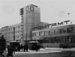 Oficina Postal en Kahrkov (1928-1930)