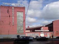 Horseshoe garage by Melnikov and Shukhov Novoryazanskaya 27 Moscow.JPG