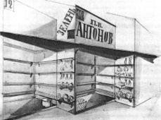 Melnikov.MercadoSukharevka.Planos1.jpg